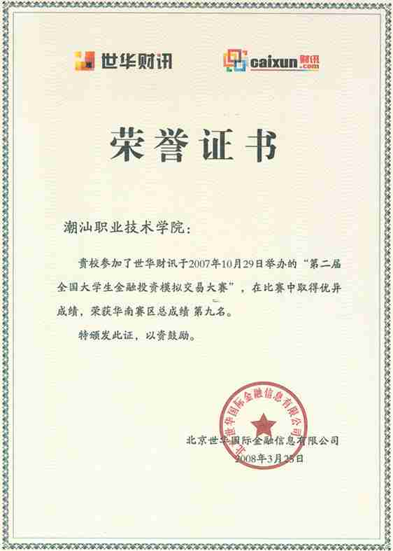 2013广东会计电算化_专业图片_潮汕职业技术学院
