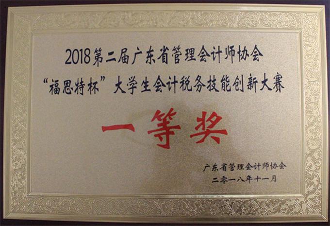 学生参加会计税务技能竞赛获一等奖证书