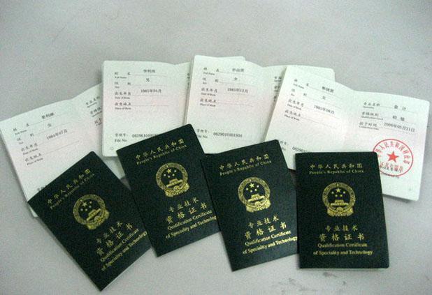 助理會計师资格证